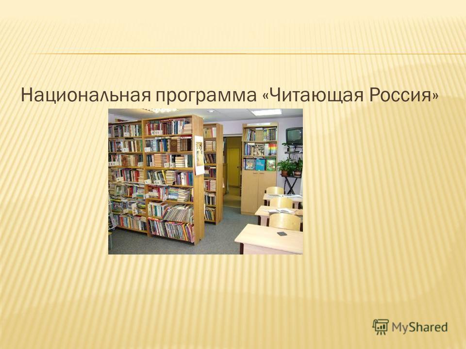 Национальная программа «Читающая Россия»