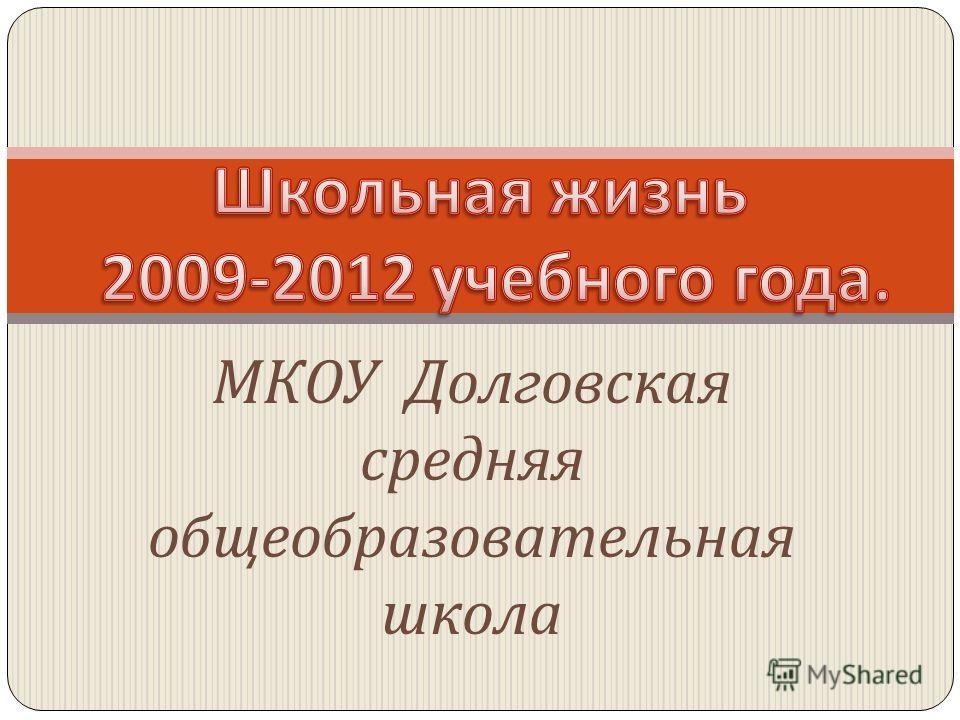 МКОУ Долговская средняя общеобразовательная школа