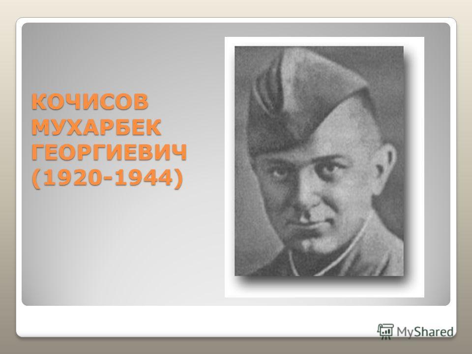 КОЧИСОВ МУХАРБЕК ГЕОРГИЕВИЧ (1920-1944)