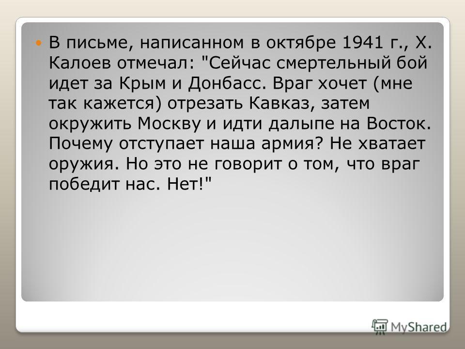 В письме, написанном в октябре 1941 г., X. Калоев отмечал: