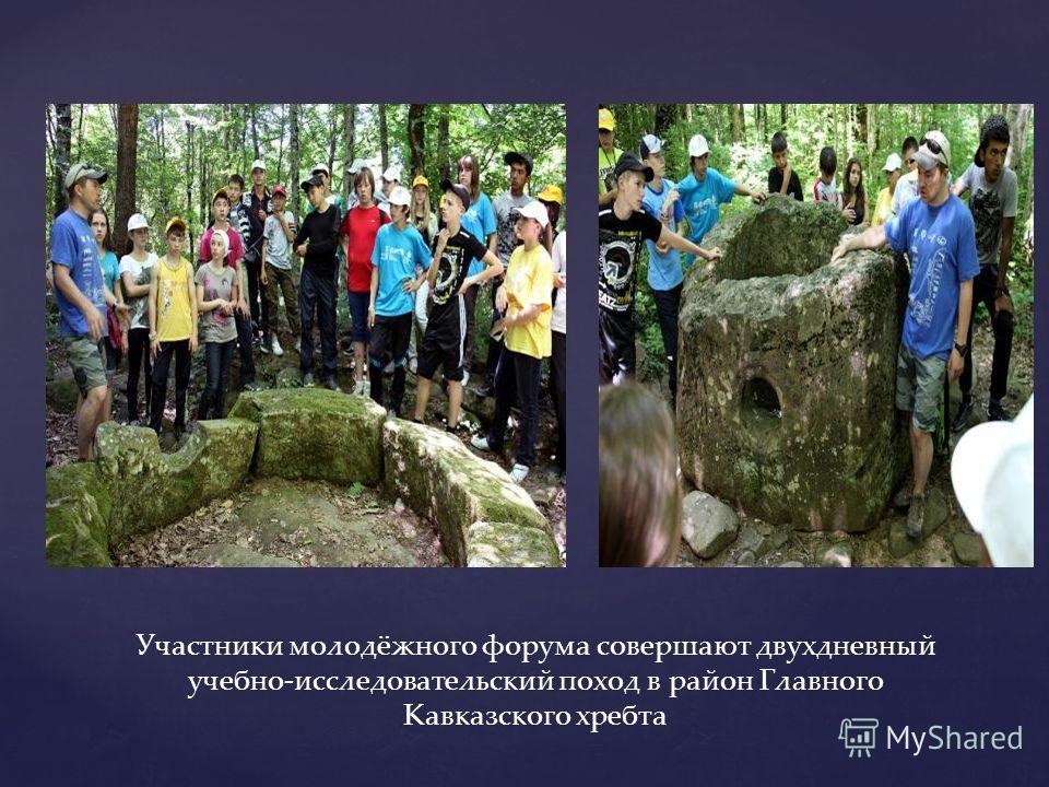 Участники молодёжного форума совершают двухдневный учебно-исследовательский поход в район Главного Кавказского хребта