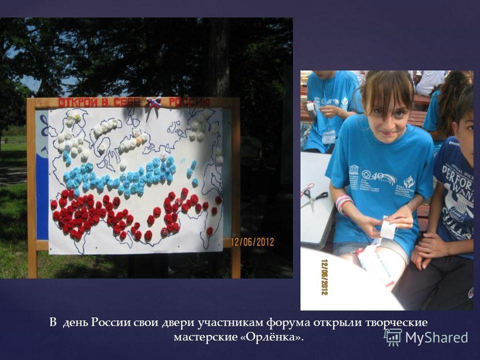 В день России свои двери участникам форума открыли творческие мастерские «Орлёнка».