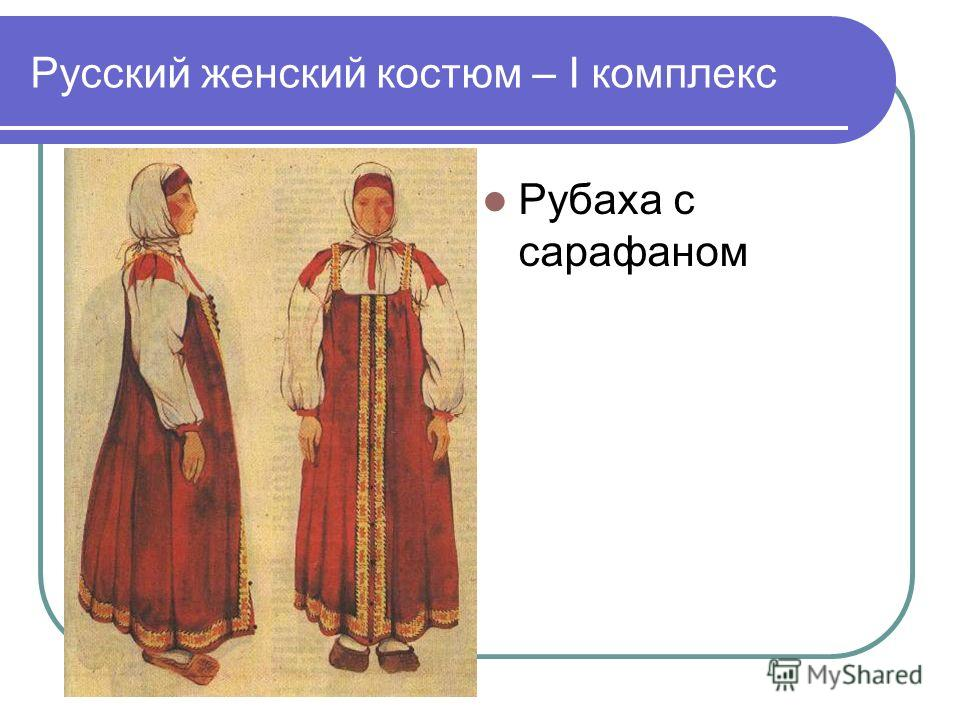 Русский женский костюм – I комплекс Рубаха с сарафаном