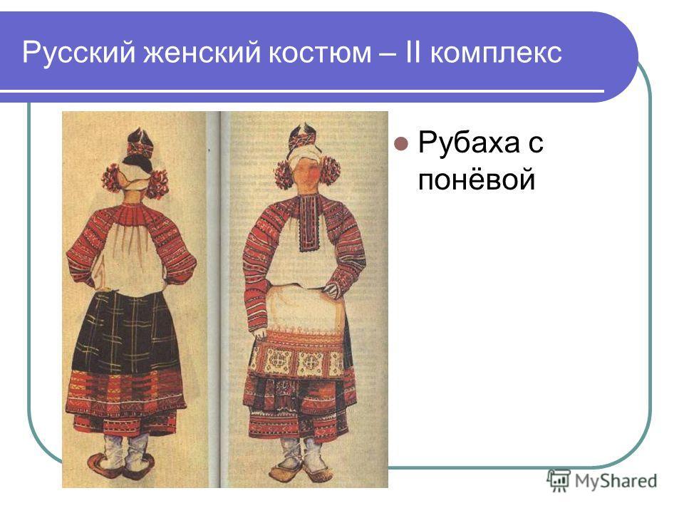 Русский женский костюм – II комплекс Рубаха с понёвой
