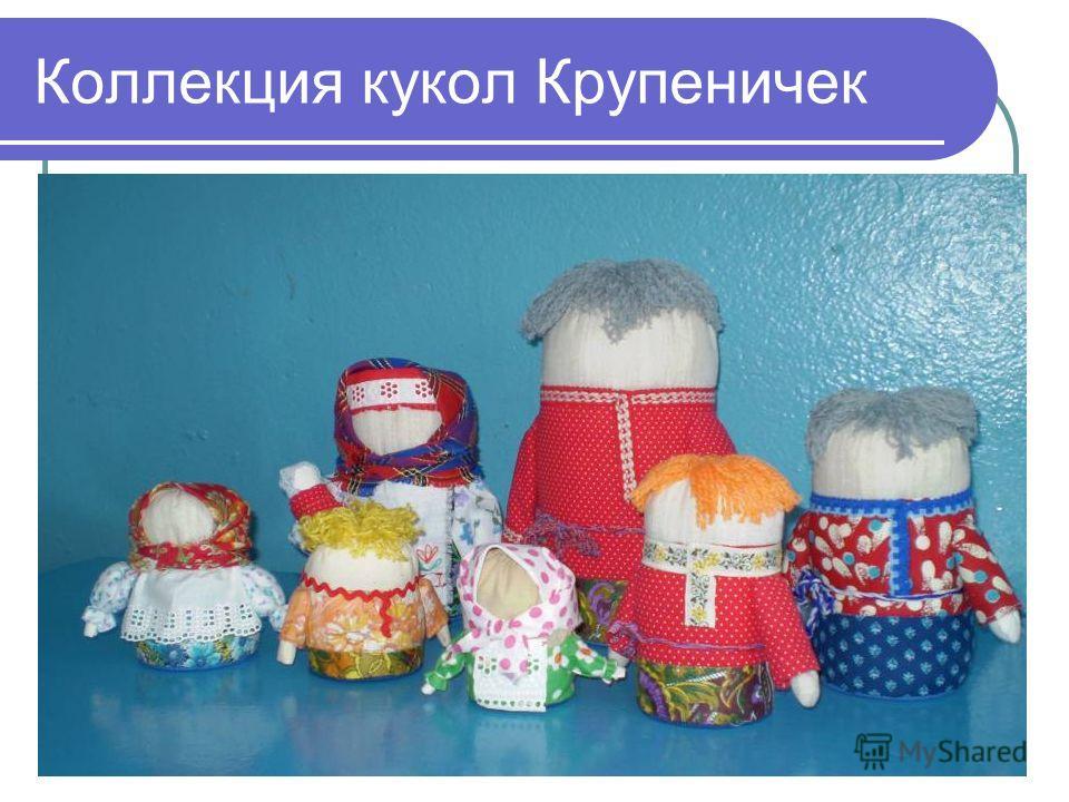 Коллекция кукол Крупеничек