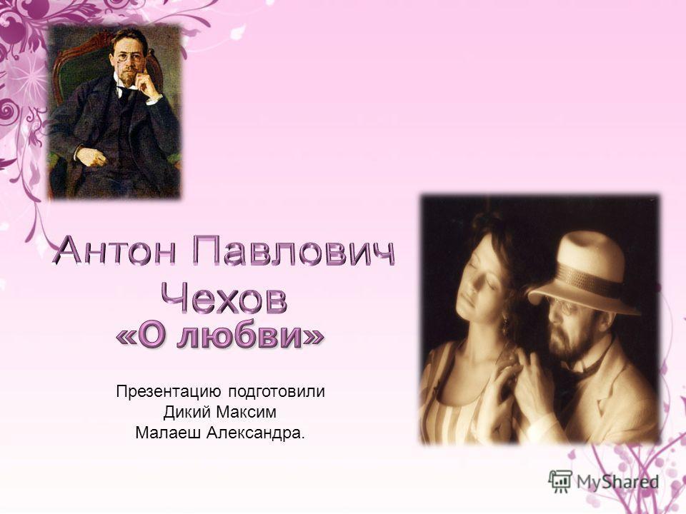 Презентацию подготовили Дикий Максим Малаеш Александра.