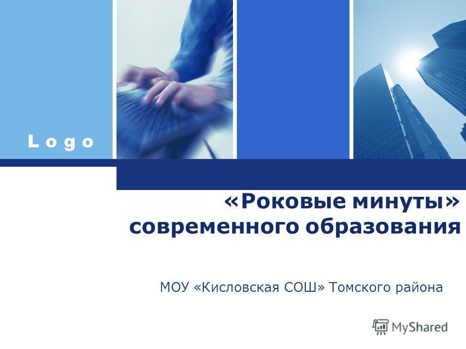 L o g o «Роковые минуты» современного образования МОУ «Кисловская СОШ» Томского района