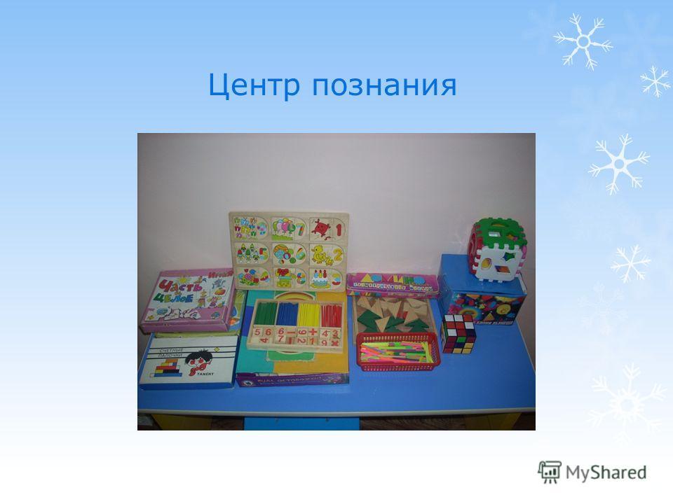 Центр познания