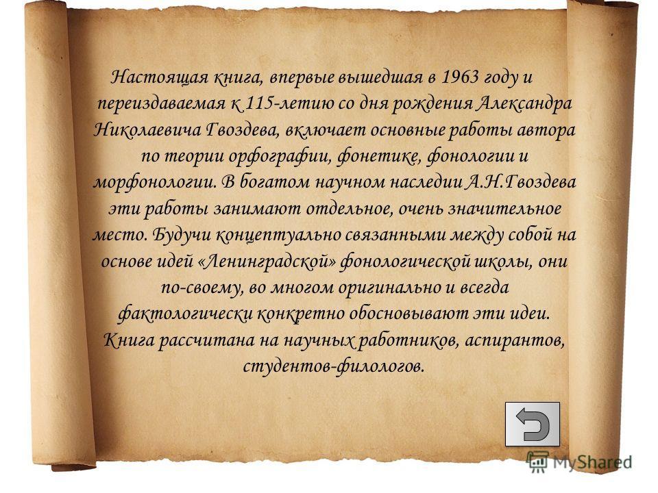 Настоящая книга, впервые вышедшая в 1963 году и переиздаваемая к 115-летию со дня рождения Александра Николаевича Гвоздева, включает основные работы автора по теории орфографии, фонетике, фонологии и морфонологии. В богатом научном наследии А.Н.Гвозд