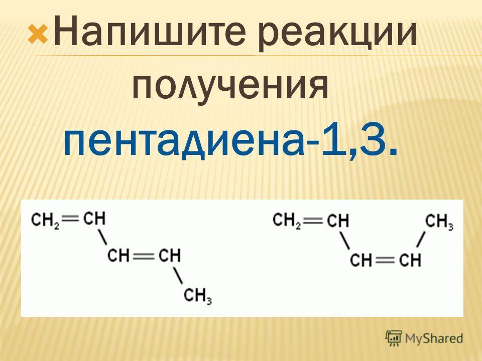 Напишите реакции получения пентадиена-1,3.