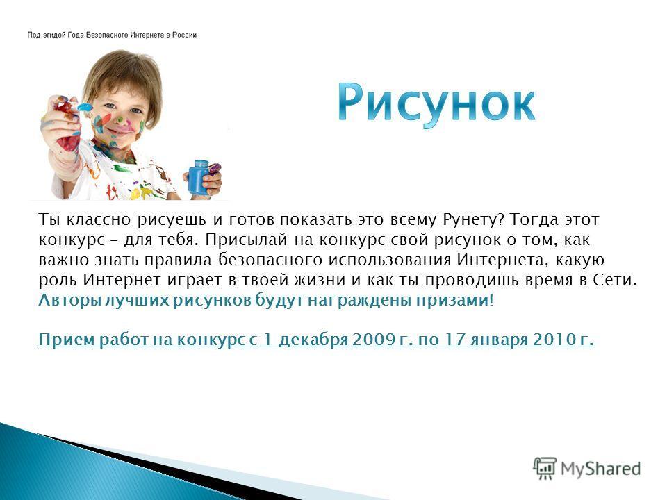 Ты классно рисуешь и готов показать это всему Рунету? Тогда этот конкурс – для тебя. Присылай на конкурс свой рисунок о том, как важно знать правила безопасного использования Интернета, какую роль Интернет играет в твоей жизни и как ты проводишь врем