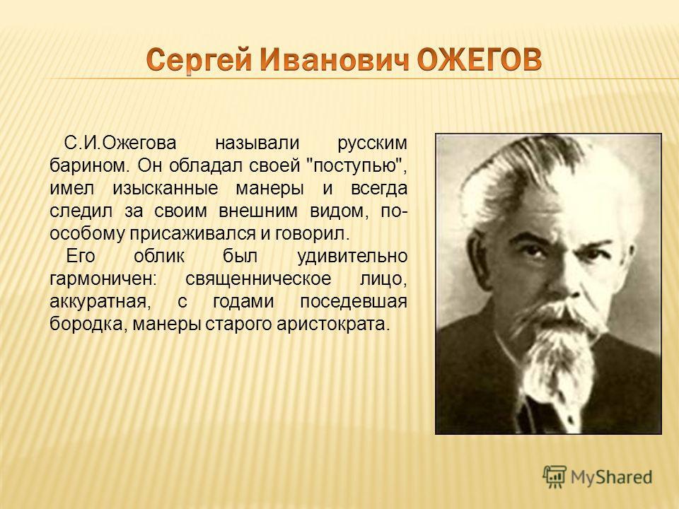 С.И.Ожегова называли русским барином. Он обладал своей