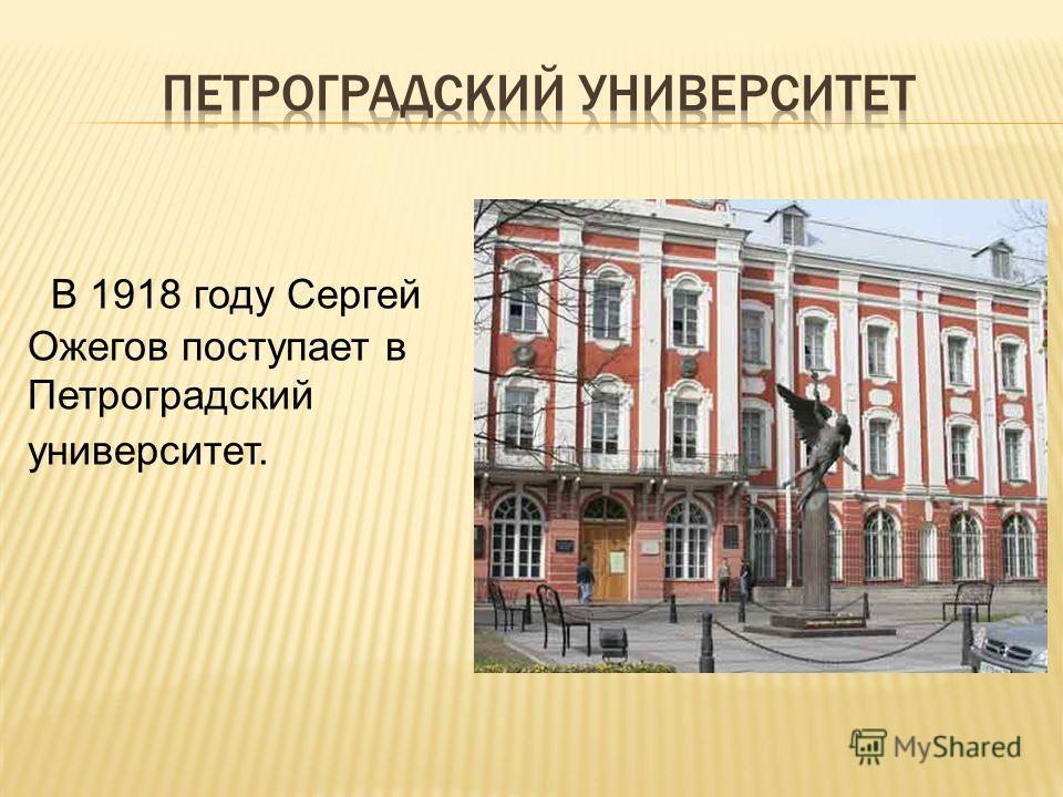 В 1918 году Сергей Ожегов поступает в Петроградский университет.