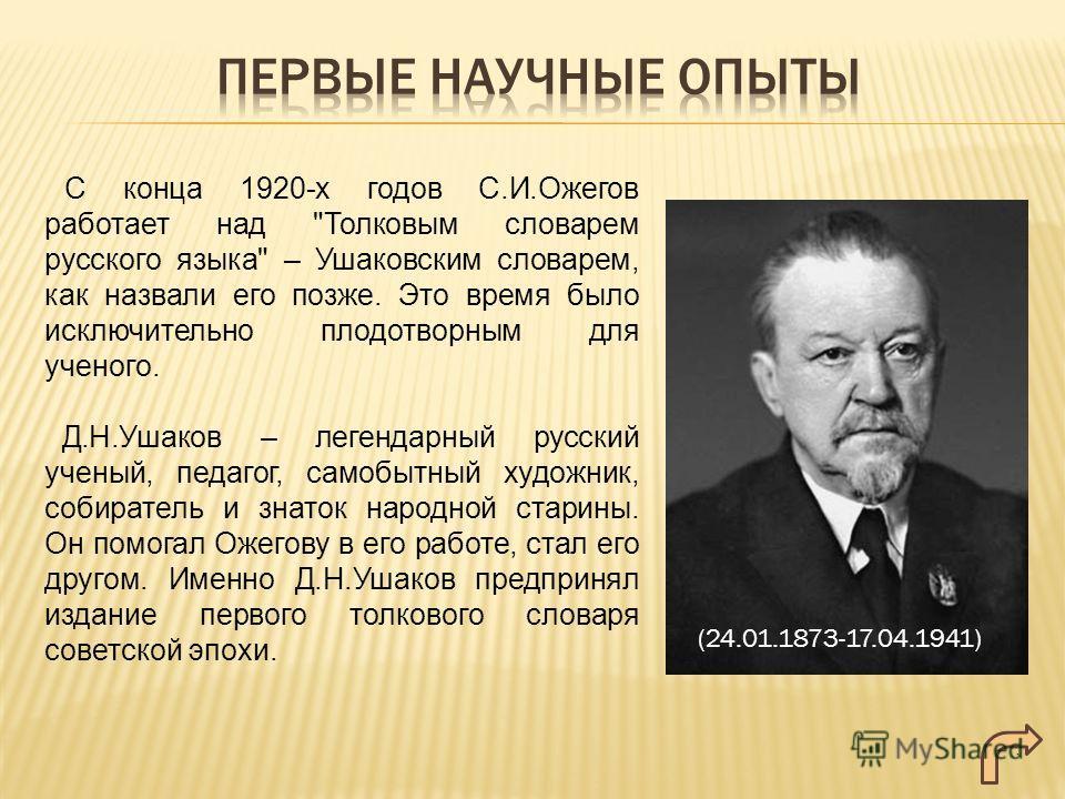 С конца 1920-х годов С.И.Ожегов работает над