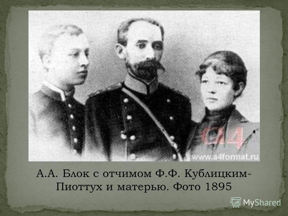 А.А. Блок с отчимом Ф.Ф. Кублицким- Пиоттух и матерью. Фото 1895