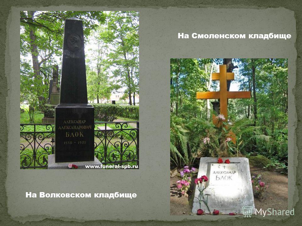 На Волковском кладбище На Смоленском кладбище