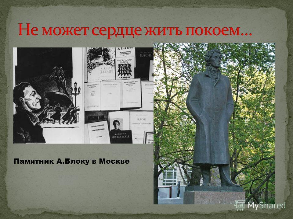 Памятник А.Блоку в Москве