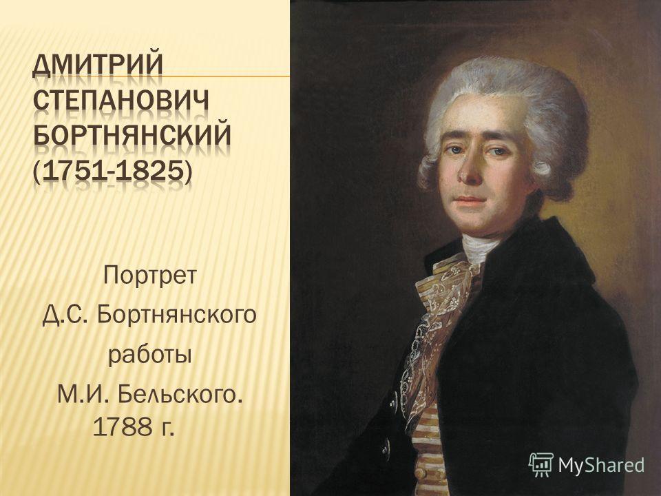 Портрет Д.С. Бортнянского работы М.И. Бельского. 1788 г.