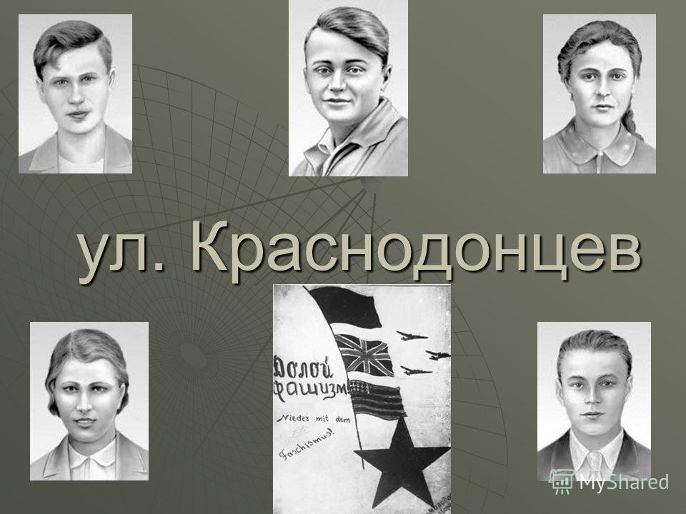 ул. Краснодонцев