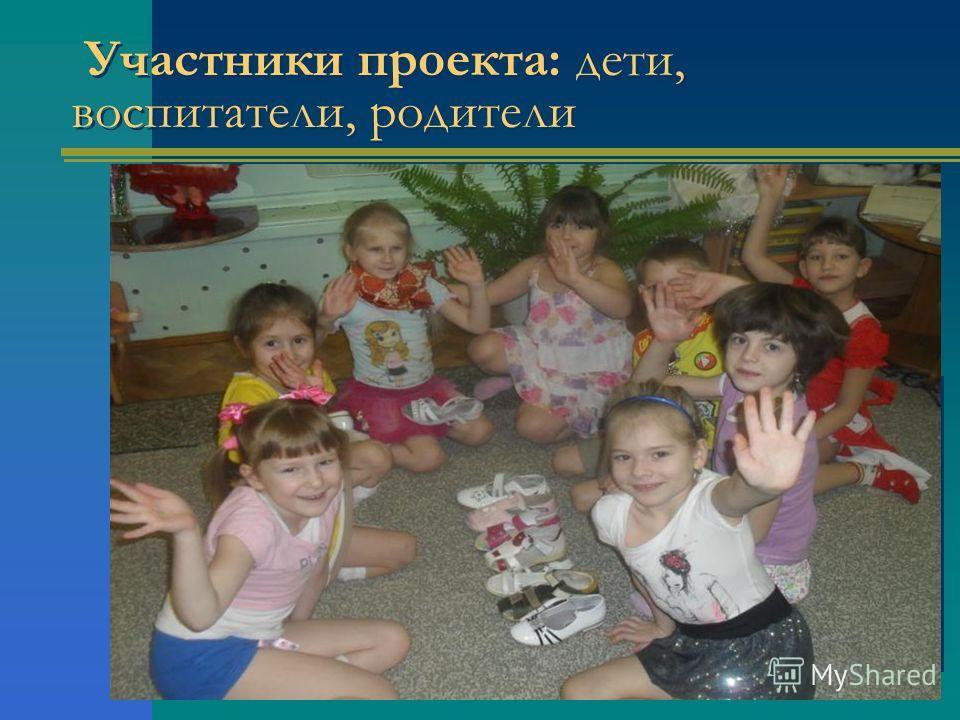 Участники проекта: дети, воспитатели, родители