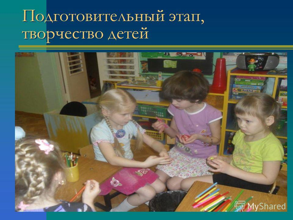 Подготовительный этап, творчество детей