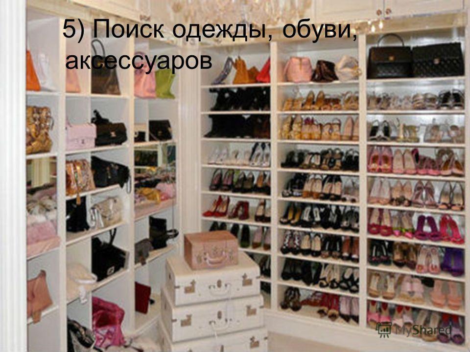 5) Поиск одежды, обуви, аксессуаров