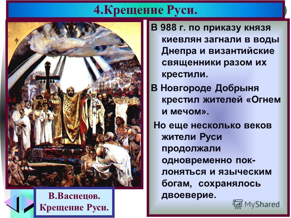 Меню В 988 г. по приказу князя киевлян загнали в воды Днепра и византийские священники разом их крестили. В Новгороде Добрыня крестил жителей «Огнем и мечом». Но еще несколько веков жители Руси продолжали одновременно пок- лоняться и языческим богам,