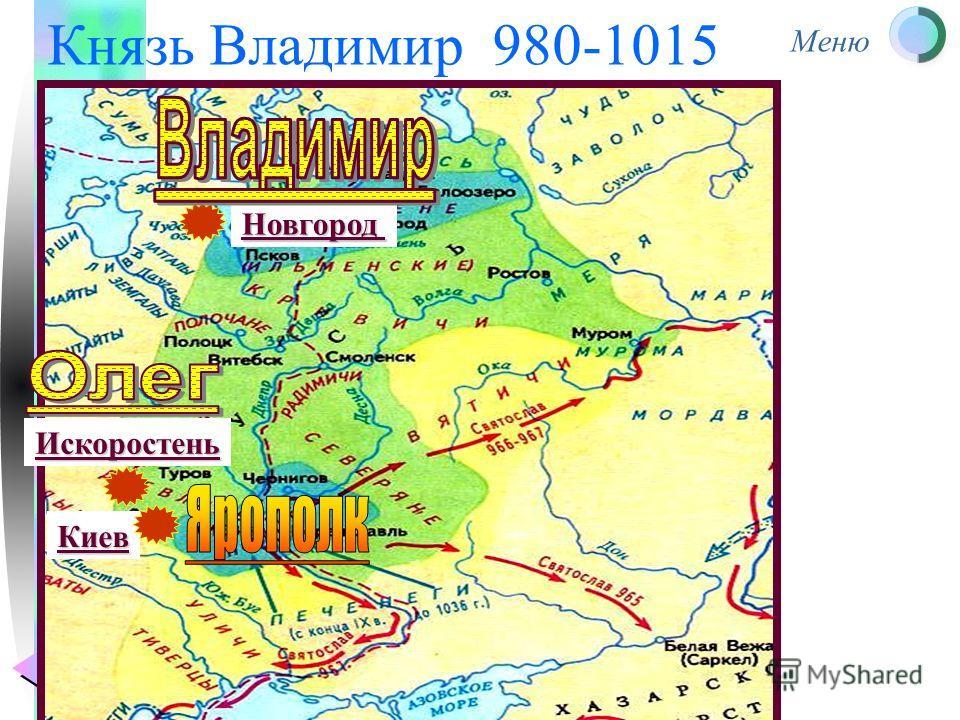 Меню Князь Владимир 980-1015 Киев Искоростень Новгород