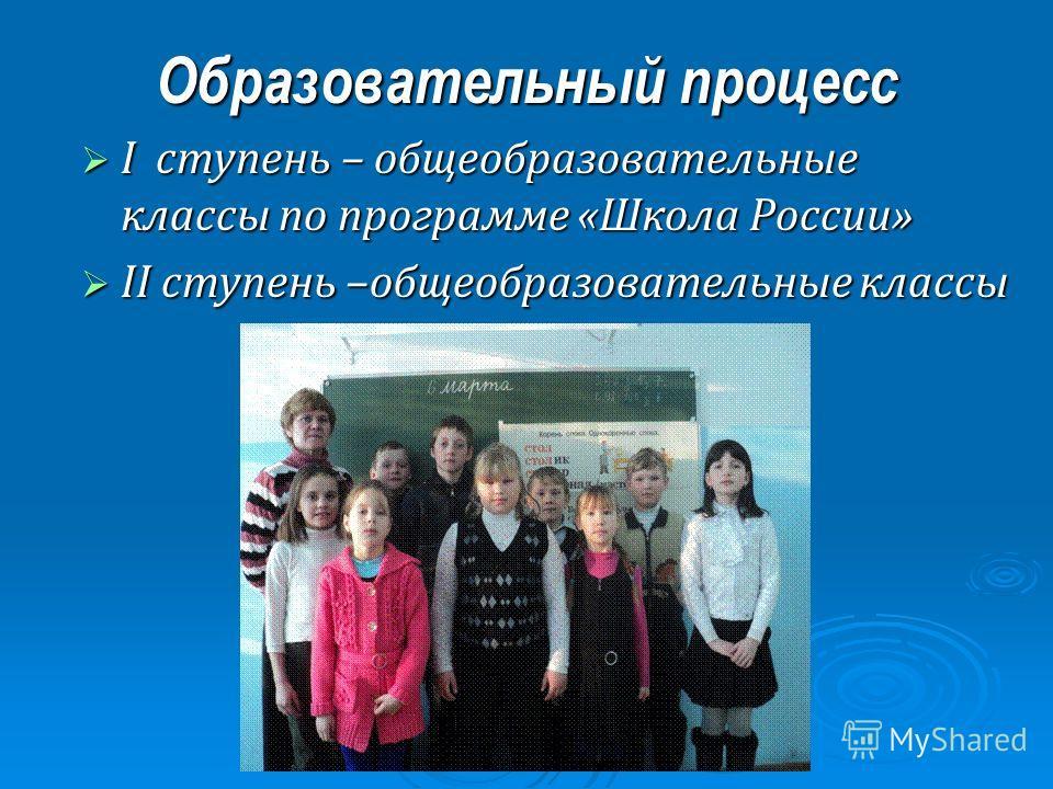 Образовательный процесс I ступень – общеобразовательные классы по программе «Школа России» I ступень – общеобразовательные классы по программе «Школа России» II ступень –общеобразовательные классы II ступень –общеобразовательные классы