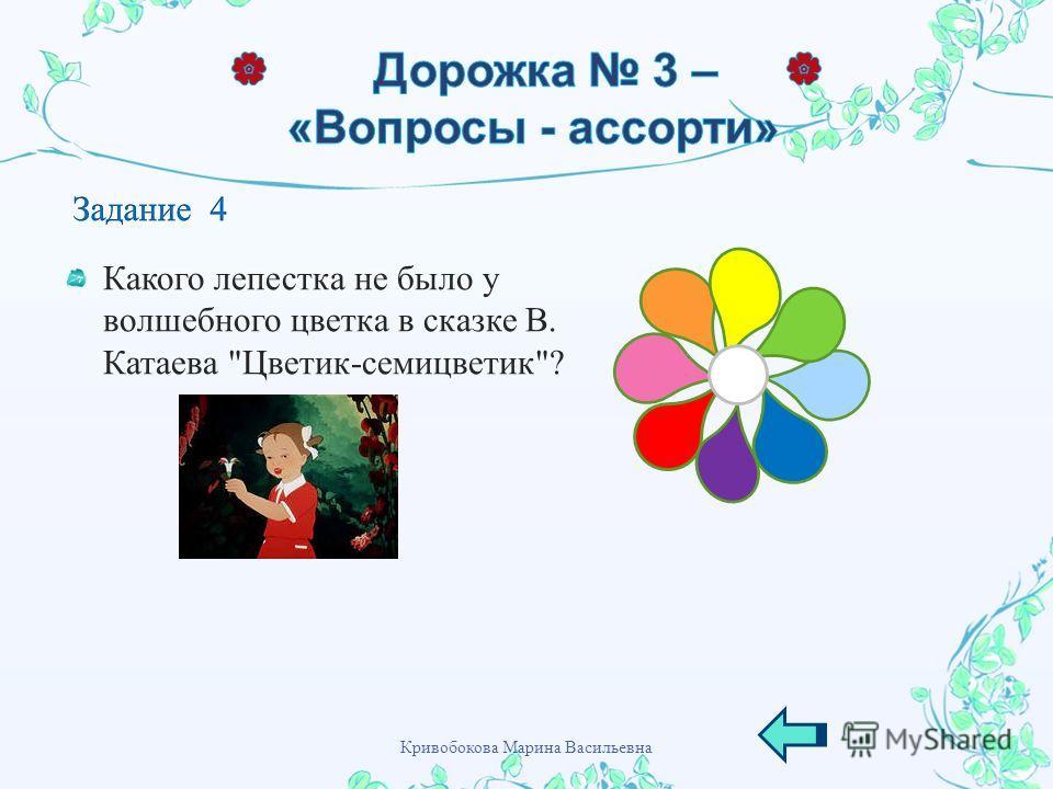 Какого лепестка не было у волшебного цветка в сказке В. Катаева  Цветик - семицветик ? Кривобокова Марина Васильевна