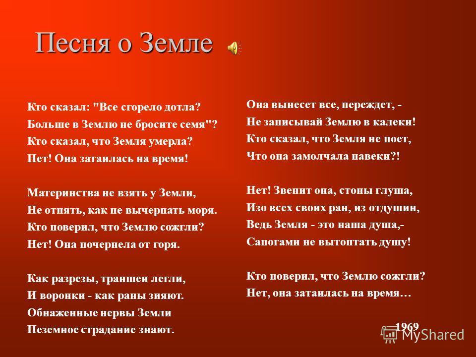 Песня о Земле Кто сказал: