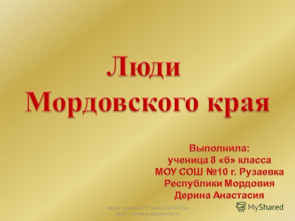 Автор: ученица 8 б класса МОУ СОШ 10 г. Рузаевки Дерина Настя