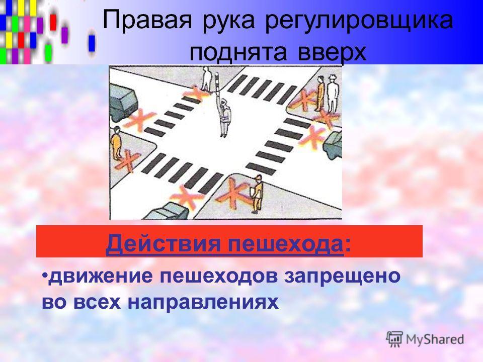 Действия пешехода: движение пешеходов запрещено во всех направлениях