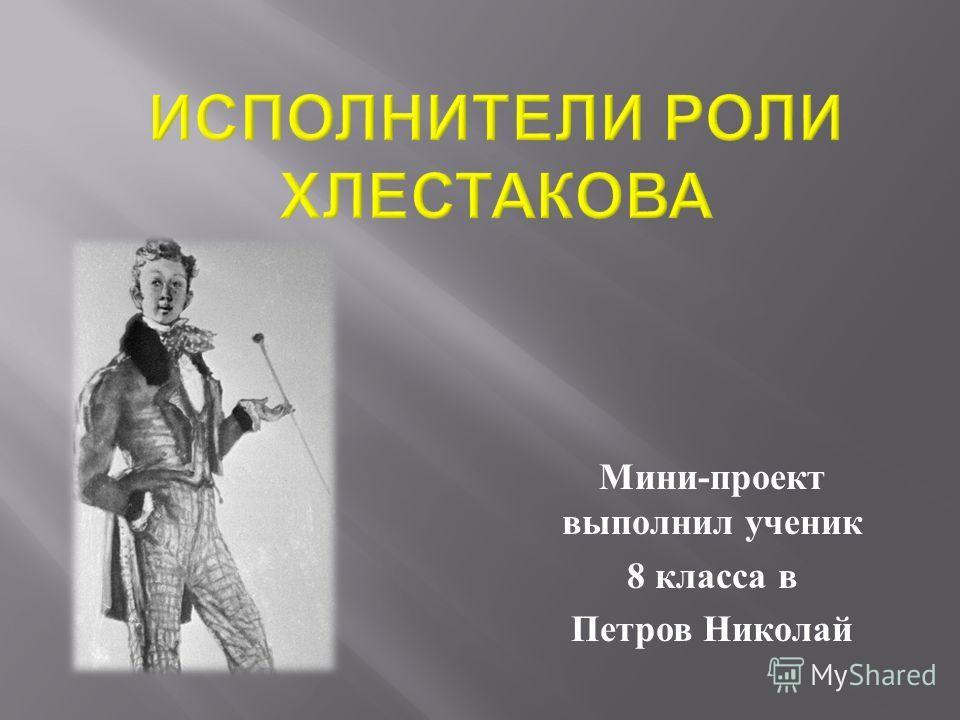 Мини - проект выполнил ученик 8 класса в Петров Николай