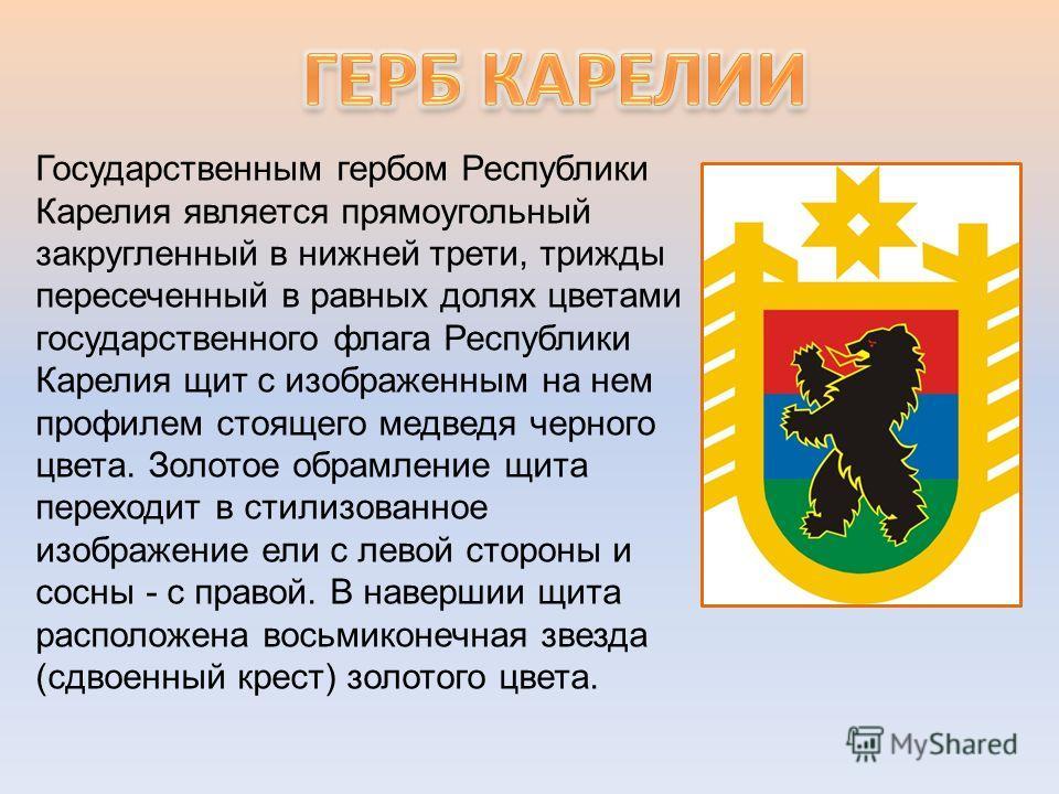 Государственным гербом Республики Карелия является прямоугольный закругленный в нижней трети, трижды пересеченный в равных долях цветами государственного флага Республики Карелия щит с изображенным на нем профилем стоящего медведя черного цвета. Золо
