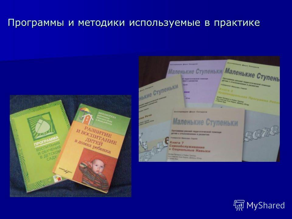 Программы и методики используемые в практике