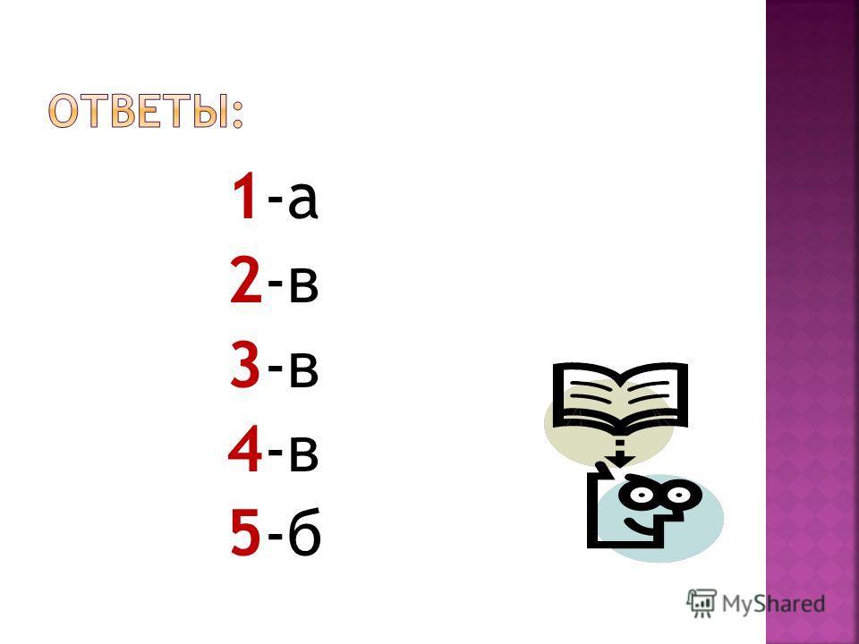 1-а 2-в 3-в 4-в 5-б