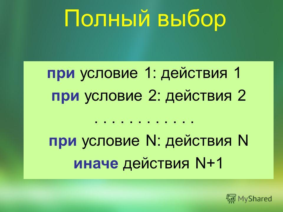 Полный выбор при условие 1: действия 1 при условие 2: действия 2............ при условие N: действия N иначе действия N+1