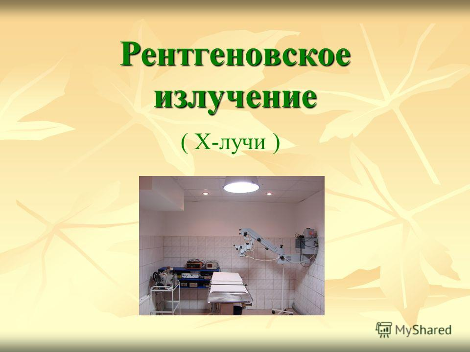 Рентгеновское излучение ( Х-лучи )