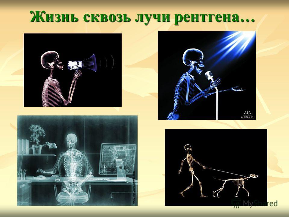Жизнь сквозь лучи рентгена…