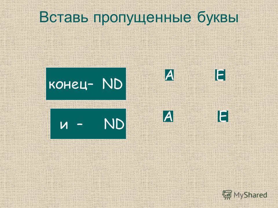 Вставь пропущенные буквы Булавка – P N Ручка – P N IE IA