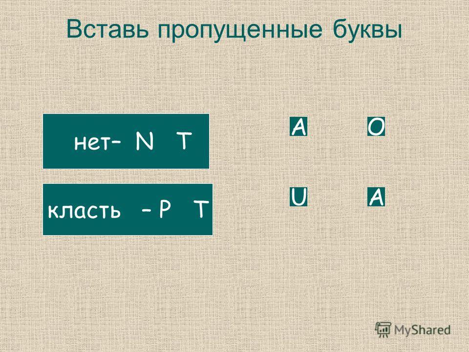 Вставь пропущенные буквы орех – N T сеть– N T AE UA