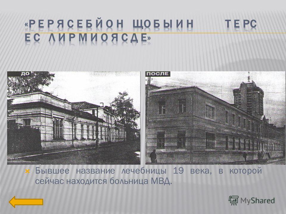 Бывшее название лечебницы 19 века, в которой сейчас находится больница МВД.