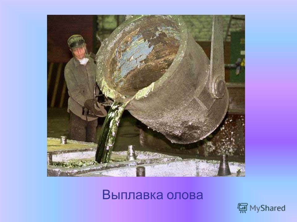 Выплавка олова