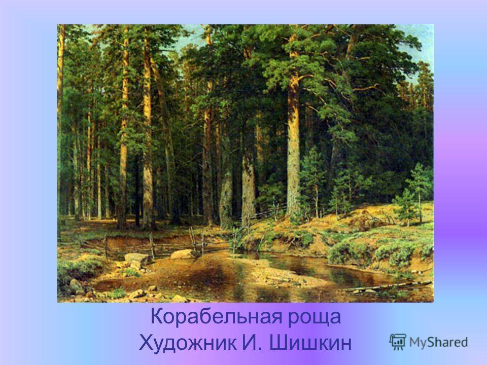 Корабельная роща Художник И. Шишкин