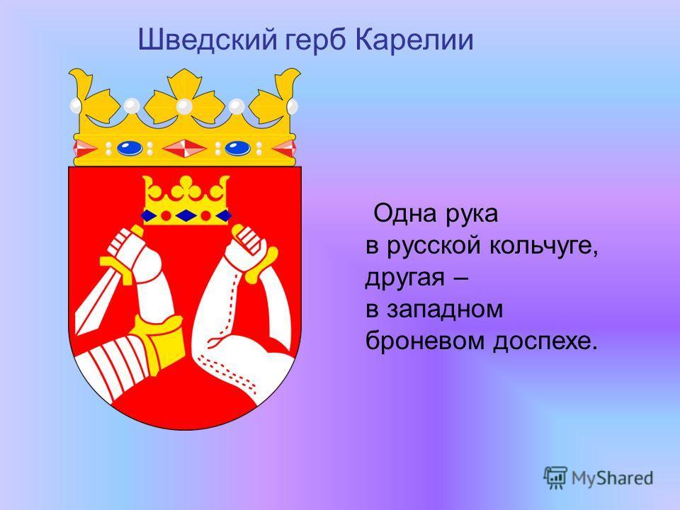 Шведский герб Карелии Одна рука в русской кольчуге, другая – в западном броневом доспехе.