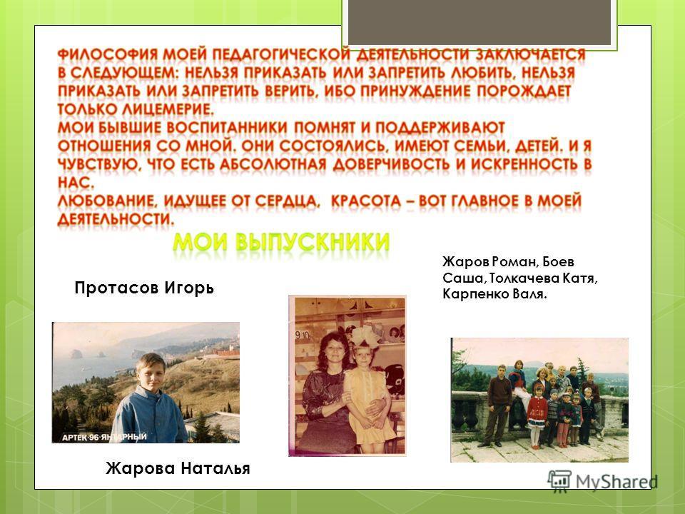 Протасов Игорь Жарова Наталья Жаров Роман, Боев Саша, Толкачева Катя, Карпенко Валя.