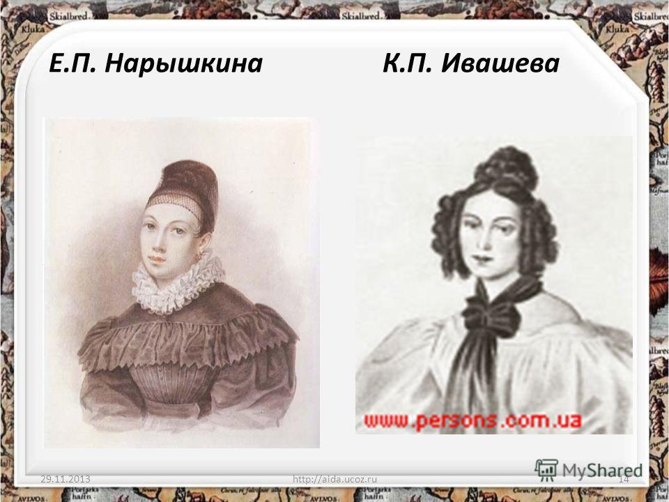 Е.П. Нарышкина К.П. Ивашева 29.11.2013http://aida.ucoz.ru14
