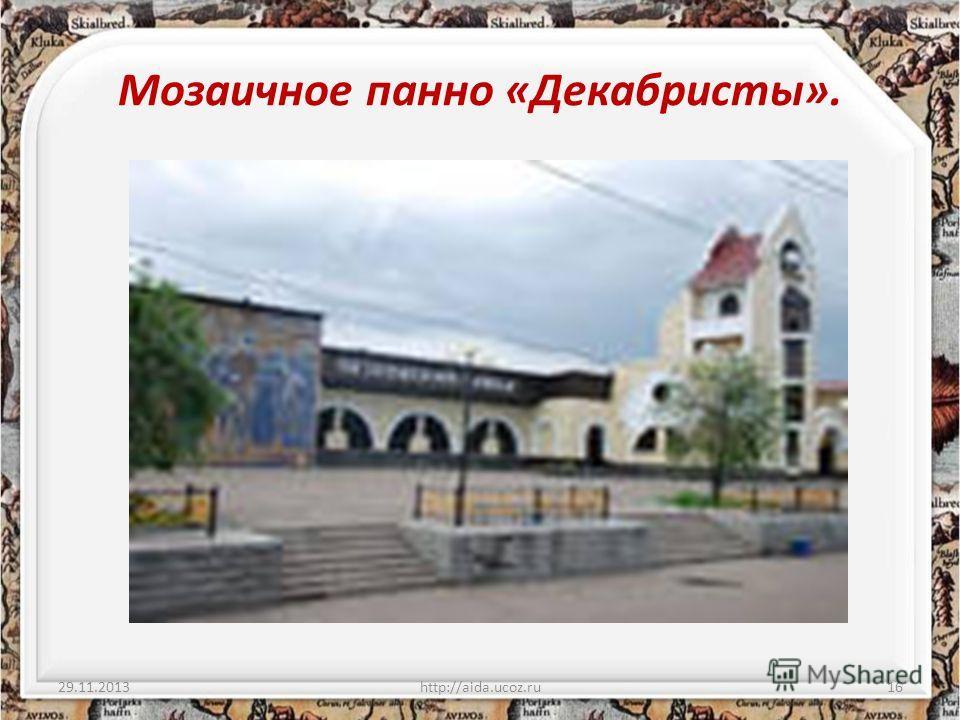 Мозаичное панно «Декабристы». 29.11.2013http://aida.ucoz.ru16