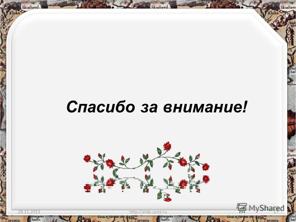 29.11.2013http://aida.ucoz.ru17 Спасибо за внимание!